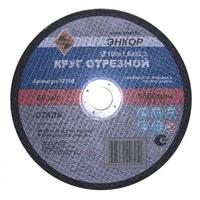 Круг отрезной ф180х1,6х22,2 для металла