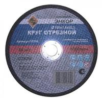 Круг отрезной ф180х2,0х22,2 для металла