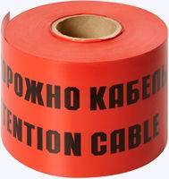 Лента сигнальная Осторожно кабель! ширина 300мм х 100м