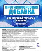 Противоморозная добавка ХозДвор 10л, 1 пал-54шт